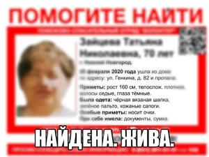 Пропавшая в Советском районе пенсионерка нашлась