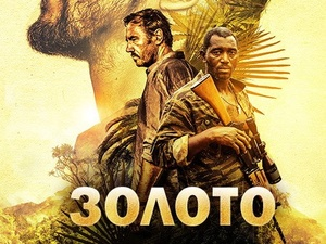 Wink представляет эксклюзив — приключенческий сериал «Золото»