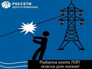 «Россети» напомнили о недопустимости рыбалки рядом с линиями электропередач