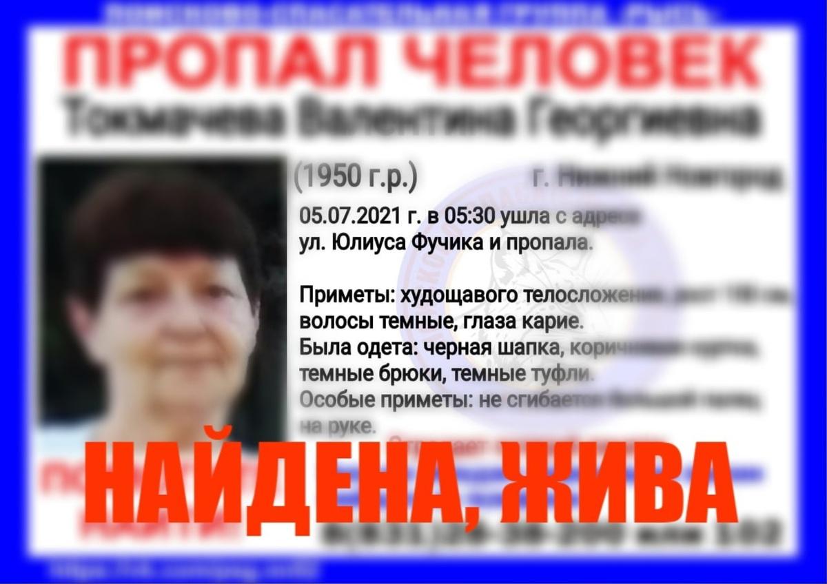 Пропавшая в Нижнем Новгороде пенсионерка нашлась живой - фото 1