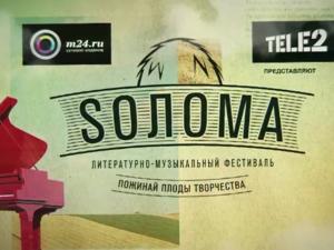Tele2 поддержит начинающих фотохудожников на фестивале «Sолома»