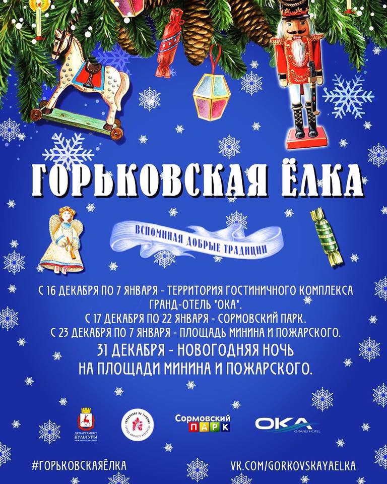 Фестиваль «Горьковская елка» пройдет на 3-х  площадках