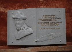 В Нижнем Новгороде открылась мемориальная доска поэту Анатолию Мариенгофу (Фото)