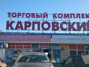 С владельцев Карповского рынка взыщут свыше трех миллионов рублей долга