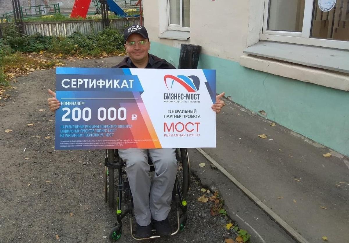 Организация «ПараПлан» из Дзержинска победила в конкурсе «БИЗНЕС-МОСТ» - фото 2