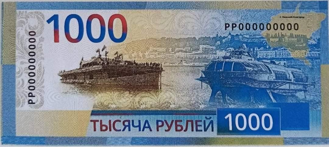 Нижегородскую ярмарку и «Метеор» предлагается изобразить на новой купюре - фото 2