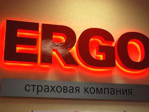 В гостях у ERGO