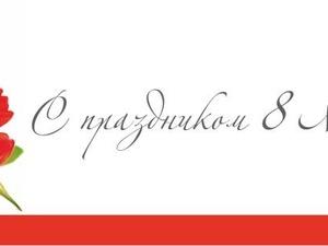 Праздничные акции, посвященные Международному женскому дню, проводятся на Горьковской железной дороге