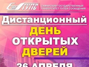 СамГУПС проводит для нижегородских абитуриентов дистанционный День открытых дверей