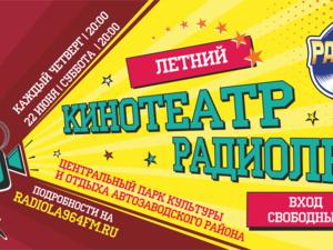 В Нижнем Новгороде откроется «Летний кинотеатр Радиолы»