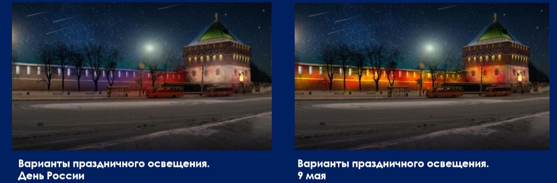 Стало известно, как будет выглядеть подсветка Нижегородского кремля за 75 млн рублей - фото 2